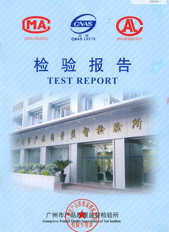 质量检测报告-1