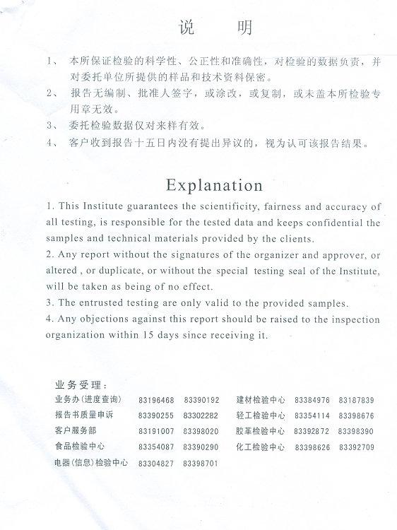 质量检测报告-2