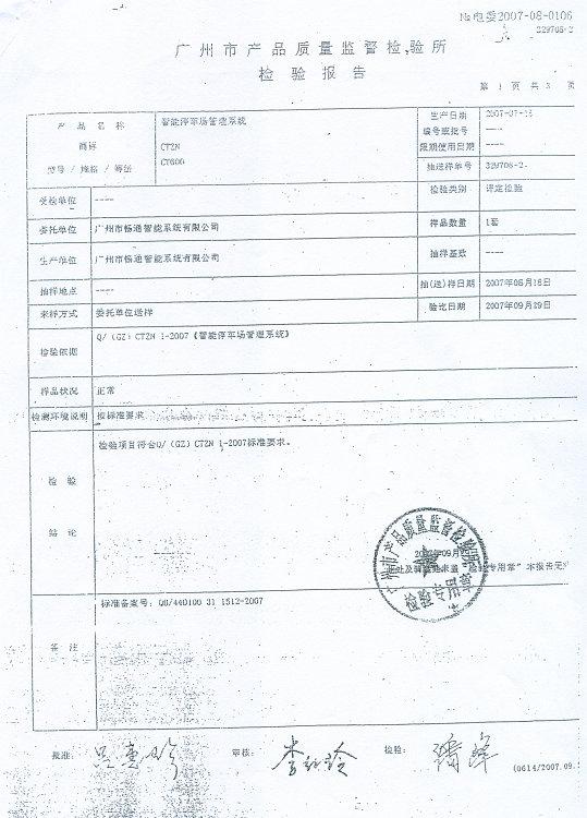 质量检测报告-3