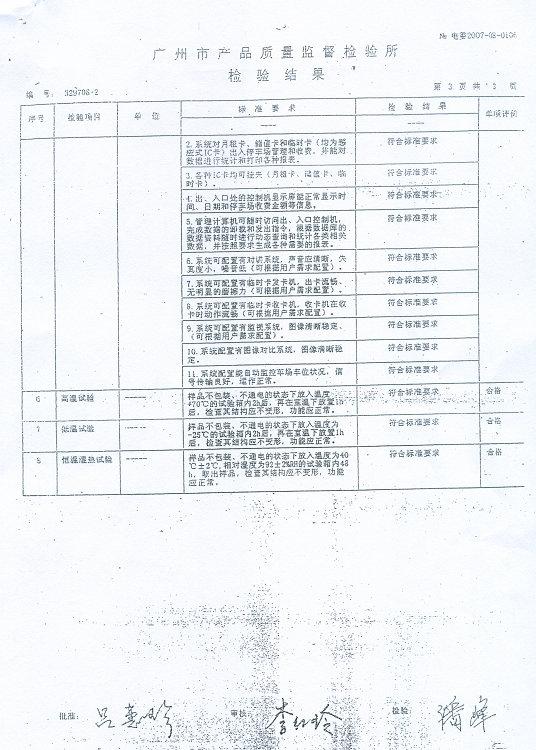 质量检测报告-5